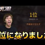 【荒野行動】はじめしゃちょーが1位になった動画がこちらです。(はじめしゃちょー2 (hajime))