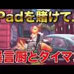 【荒野行動】iPadを欲しがる暴言厨とタイマンしたらwwwwww(金花【きんばな】)