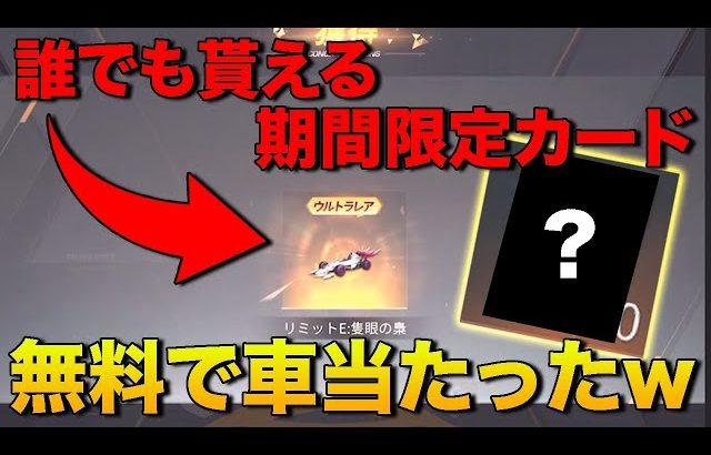 【荒野行動】無料で車貰えた〜やった〜(金花【きんばな】)