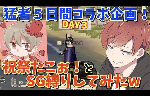【荒野行動】荒野界最高火力の1人祝祭たこぉ!とSG縛りしてみたwww【猛者リレーDAY3】(Maro)