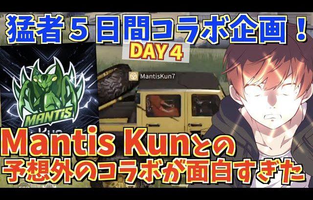 【荒野行動】猛者コラボリレー4日目!!Mantis Kunと予想外のコラボが面白すぎたwww(Maro)