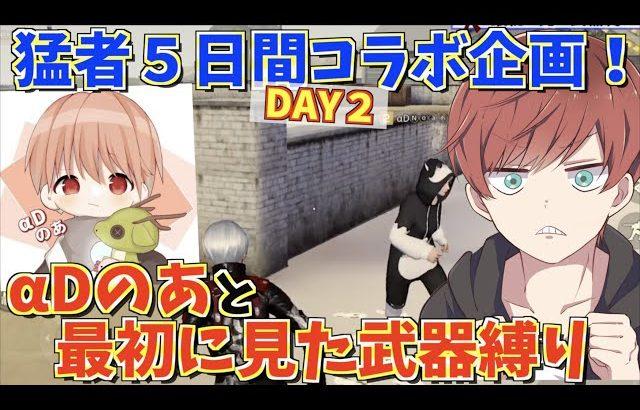 【荒野行動】5日間連続猛者企画❕αDのあと最初に見た武器縛りしたら面白すぎたんだけど!!!(Maro)