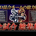 【荒野行動】αD vs αD「夢の混合チーム総力戦!!」(超無課金/αD代表)