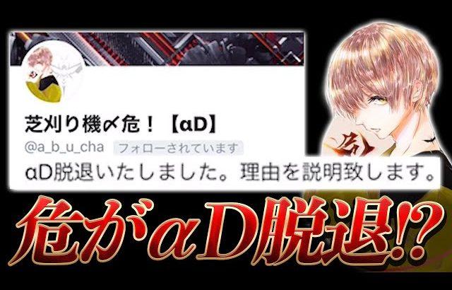 【悲報】芝刈り機〆危がαD引退!?急なメンヘラ化に代表困惑…(超無課金/αD代表)