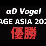 【荒野行動】祝!!αDVogelがRAGE ASIAでチャンピオンになりました。(ふぇいたん)