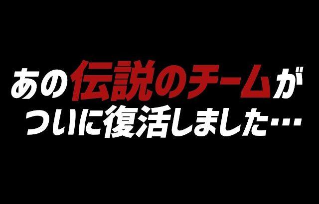 【荒野行動】伝説のチーム『DgG』が復活!!あの事件から1年…今も最強は健在でした。(ふぇいたん)