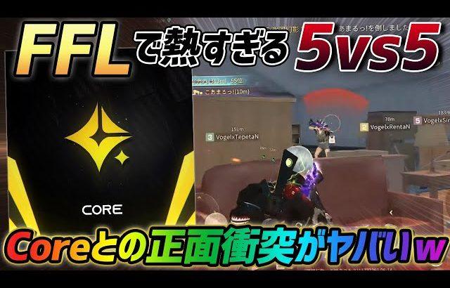 【荒野行動】FFLでcoreと5vs5の正面衝突!!激熱だった1試合目のVogel視点をご覧ください。(ふぇいたん)