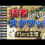 【荒野行動】Flora主催!猛者しかいないスクワッド!(芝刈り機〆夢幻)