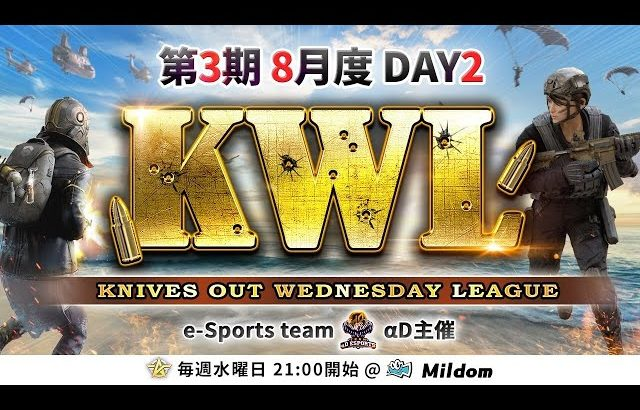 【荒野行動】KWL 本戦 8月度 DAY2 開幕(超無課金/αD代表)