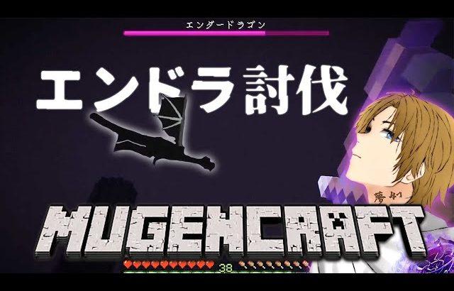 【Minecraft】初心者がエンドラ討伐!ガチ号泣www(芝刈り機〆夢幻)