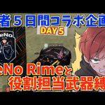 【荒野行動】猛者リレー最終日っ!!XeNo Rimeと役割担当武器縛りしてみたwww(Maro)