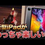 【荒野行動】新型iPadが楽しいwwww(芝刈り機〆危!)
