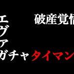 【荒野行動】破産覚悟でエヴァガチャタイマン!(芝刈り機〆夢幻)