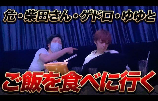 【実写】メンバーとご飯食べに行くぞー!(超無課金/αD代表)
