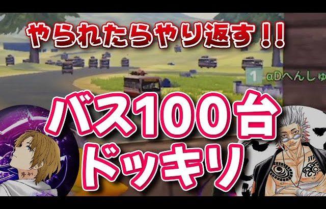 【荒野行動】へんしゅう長とデュオゲリラでバス100台突っ込んでくるドッキリw(芝刈り機〆夢幻)