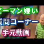 【荒野行動】ピーマン嫌い!質問コーナー&手元動画(芝刈り機〆夢幻)