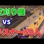 【荒野行動】芝刈り機vsリスナー50人!したらカオスすぎたww(芝刈り機〆夢幻)