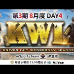 【荒野行動】KWL 本戦 8月度 DAY4 開幕(超無課金/αD代表)