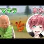 【荒野行動】ピーマン嫌い vs ちょむまろ(芝刈り機〆夢幻)