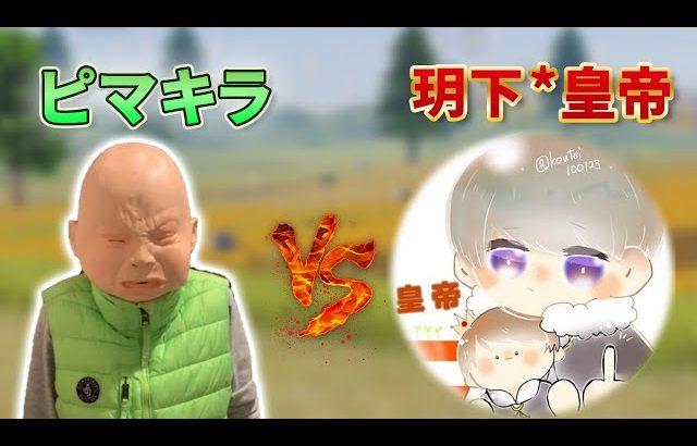 【荒野行動】ピーマン嫌い vs 玥下*皇帝(芝刈り機〆夢幻)