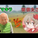 【荒野行動】ピーマン嫌い vs 祝祭✿たこぉ!(芝刈り機〆夢幻)