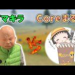 【荒野行動】ピーマン嫌い vs Coreまるこ(芝刈り機〆夢幻)