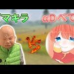 【荒野行動】ピーマン嫌い vs αDBetty(芝刈り機〆夢幻)