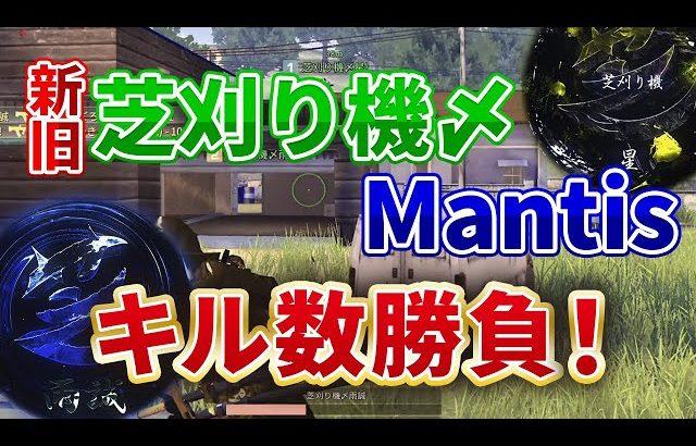 【荒野行動】新旧芝刈り機〆vs Mantis キル数ガチ勝負!(芝刈り機〆夢幻)