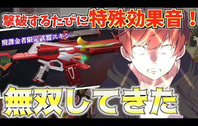 【荒野行動】廃課金者のみが手に入れることができる特殊効果音付きの武器スキンで無双してきたww(Maro)
