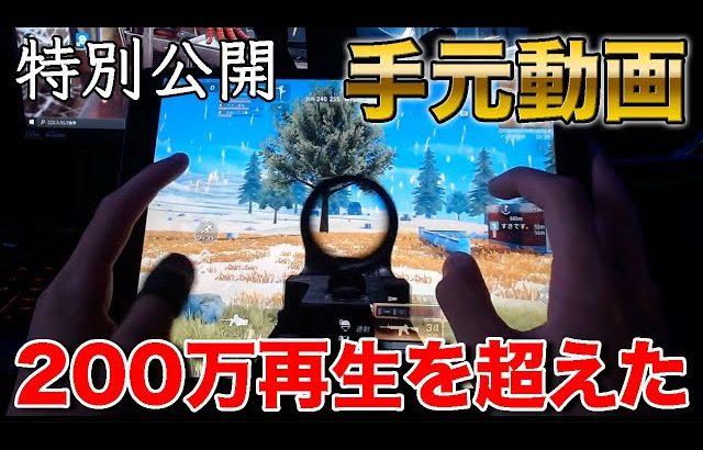 【荒野行動】200万再生を超えた手元動画を特別公開(金花【きんばな】)