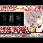 【荒野行動】猛者集結 24時間配信!!!(芝刈り機〆危!)