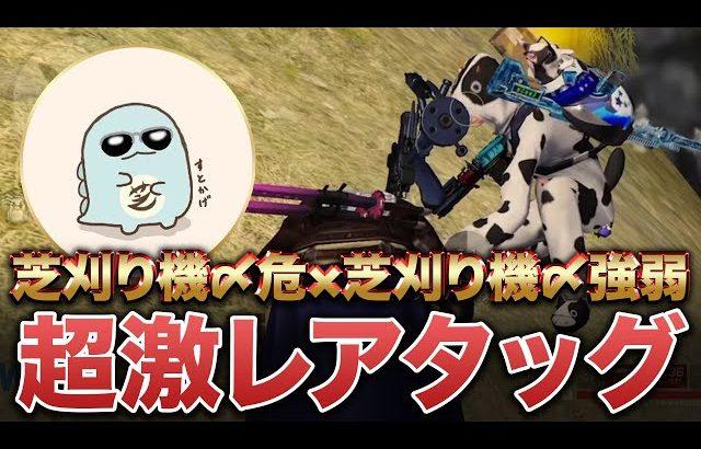 【荒野行動】超珍しく芝刈り機〆強弱と2人で試合行ってみたwww(芝刈り機〆危!)