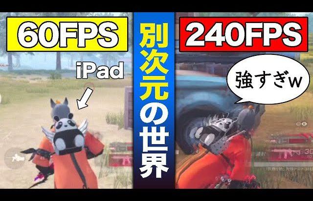 60FPSと240FPSで比較したら別次元すぎて無双したwww【荒野行動】(金花【きんばな】)