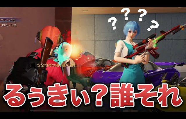 【荒野行動】Ak_るぅきぃって誰?(芝刈り機〆危!)