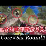 【荒野行動】アルティメットチーミング炸裂!!『Core × Six』のデュオ内戦が面白すぎたwww(芝刈り機〆夢幻)