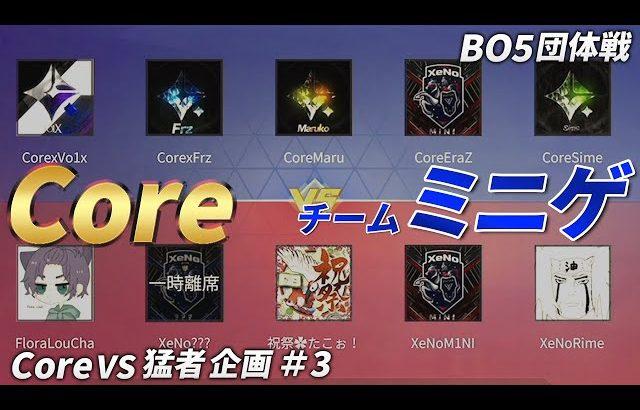 【荒野行動】Core vs チームミニゲ BO5団体戦(芝刈り機〆夢幻)
