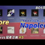 【荒野行動】Core vs Napoleon 〜令和のナポレオンがここに〜(芝刈り機〆夢幻)
