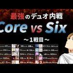 【荒野行動】最強のデュオ内戦!Core vs Six 1戦目(芝刈り機〆夢幻)