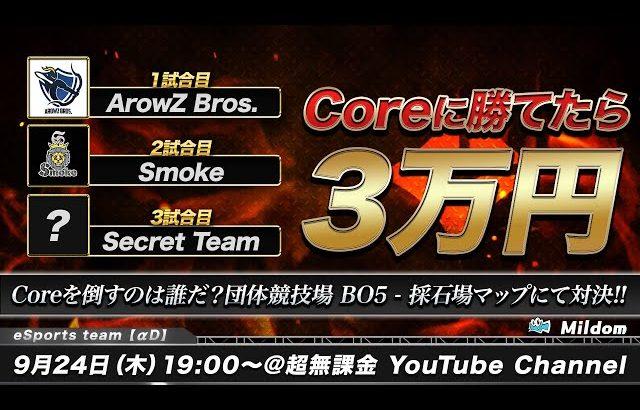 【荒野行動】Coreに勝てたら3万円!Coreを撃破し賞金を獲得するのはどのチームだ?(超無課金/αD代表)
