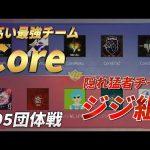 【荒野行動】名高い最強チーム【Core】vs 荒野界隈の隠れ猛者チーム【ジジ組】(芝刈り機〆夢幻)