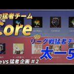 【荒野行動】火力猛者チーム【Core】vs リーグ戦猛者チーム【太一5】(芝刈り機〆夢幻)