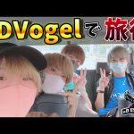 【実写】αDVogelで旅行に行ってきました。with 超無課金、ゲドロ【荒野行動】(ふぇいたん)