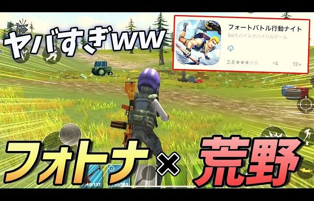 【衝撃】パクリゲーの荒野がついにパクられる!?荒野行動とFortniteを合わせたゲームがガチでやばすぎたwwwww【フォートバトル行動ナイト】(ふぇいたん)
