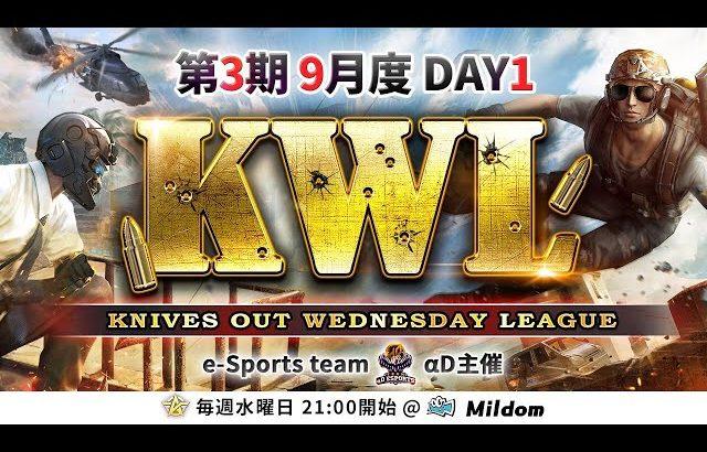 【荒野行動】KWL 本戦 9月度 DAY1 開幕(超無課金/αD代表)