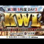 【荒野行動】KWL 本戦 9月度 DAY3 開幕(超無課金/αD代表)