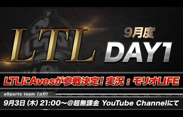 【荒野行動】LTL 9月度 DAY1 【実況 : モリオLIFE】(超無課金/αD代表)