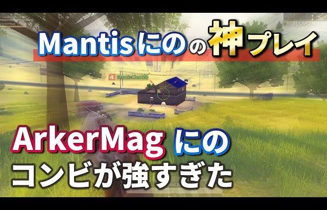 【荒野行動】Mantisにのの神プレイ!ArkerMag にのコンビが強過ぎた!(芝刈り機〆夢幻)
