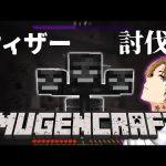【Minecraft】ウィザーは こう倒せ!!初心者夢幻、感動のウィザー討伐!(芝刈り機〆夢幻)