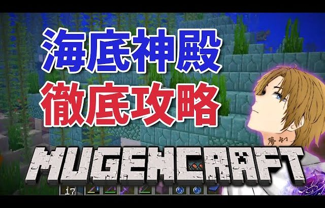 【Minecraft】海底神殿を徹底攻略してみた!(芝刈り機〆夢幻)