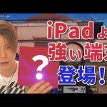 【荒野行動】iPadProより強い端末が出た!(芝刈り機〆夢幻)